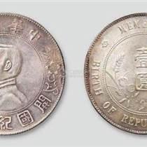 我有一枚古錢幣怎樣判定真假--在哪里可以出手