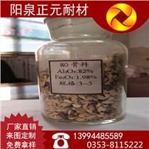 正元厂家供应铝矾土耐火70骨料,耐火原材料