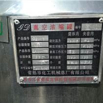 全國供應二手真空濃縮罐、真空減壓濃縮罐、濃縮罐、質優