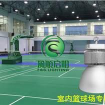 籃球館專用照明燈 籃球場照明方案 體育館照明燈