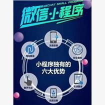 東莞小程序定制開發、三合一網站建設