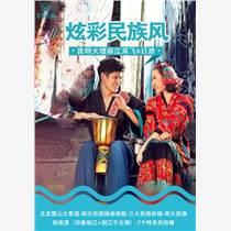 鄭州旅游社都有哪些-鄭州到云南旅游費-鄭州旅行社