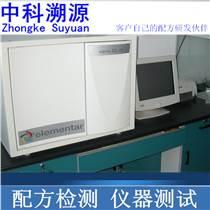 有機元素分析測試/CHONS元素含量檢測