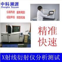 X射線衍射儀測試/xrd圖譜分析/XRD儀器檢測