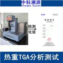熱重分析/熱分析儀測試/TGA儀器檢測