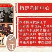 广州正规中医针灸培训、康复理疗培训、正骨推拿培训