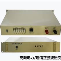普頓1KVA高頻通信逆變器DC48V