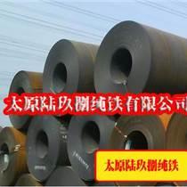 大量供应优质电工原料纯铁