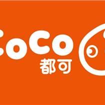 coco奶茶茶如何加盟-開coco奶茶開店流程-加盟