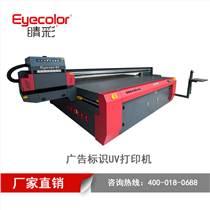 睛彩数码光栅打印广告标识UV平板打印机