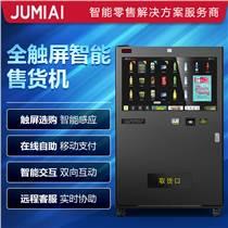 智能售货机49寸触摸屏幕制冷