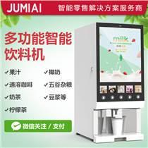 大屏幕飲料機 商用飲料機
