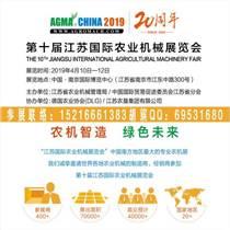 2019江蘇農業機械展覽會_農機展