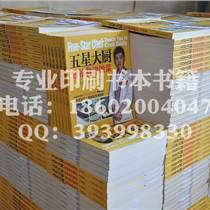 广州画册印刷,画册设计,彩色画册,企业画册,珠宝画册