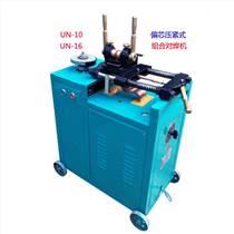 對焊機,組合對焊機,銅線對焊機