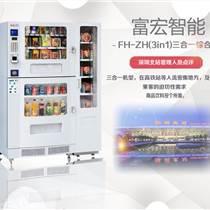 富宏自動售貨機運營售貨機廠家合作加盟