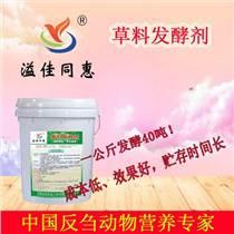 青储草发酵剂的使用方法
