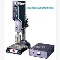 長榮超音波塑料焊接機  標準機