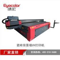 供應生產直銷廠家 睛彩數碼瓷磚背景墻UV平板打印 數