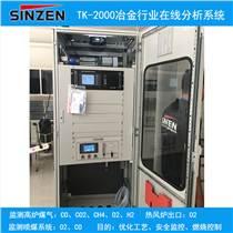 高爐轉爐煤氣在線分析系統轉爐煤氣回收氣體分析系統