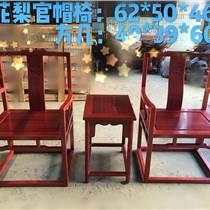 红花梨官帽椅3件套  红木家具