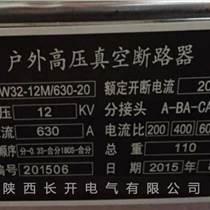 陜西長開生產ZW32M-12/630永磁智能柱上真空