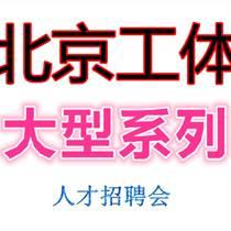 北京工体招聘会系列