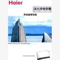 沈陽海爾中央空調總代理銷售公司廠家辦事處