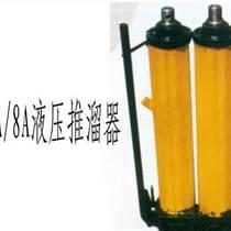 手動液壓推流器山東廠家自主研發生產