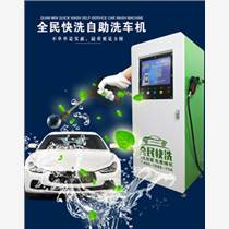 广州全民快洗自助机洗车神器 商用24H无人看管自助洗