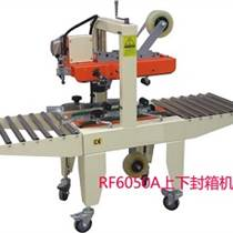 濟南瑞福供山東泰安封箱機RF6050A