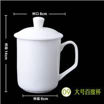 陶瓷茶杯 時尚禮品茶杯 骨瓷禮品茶杯