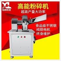 香港孜然粉碎機 燒烤類孜然粉碎機