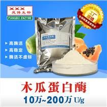 庞博 木瓜蛋白酶 食品级厂家直销
