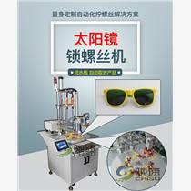 廣州供應眼鏡雙軸在線自動擰螺絲機減少工件受損