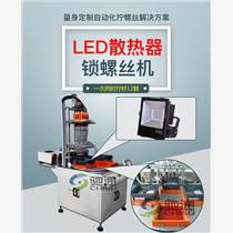 上海供應多功能LED射燈自動鎖螺絲機可用多套方案