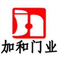 快速堆积门 加和供 上海快速堆积门销售