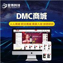 DMC商城社交電商O2O電子商務