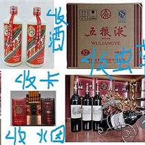 房山回收贵州茅台酒多少钱、房山什么价格回收茅台