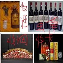 邯鄲哪個地方回收茅臺酒、邯鄲武安涉縣附近回收茅臺
