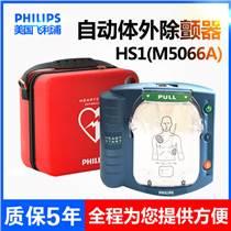 飛利浦除顫儀 HS1(M5066A)除顫器救心寶 A