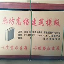 河北邢臺高中檔建筑模板