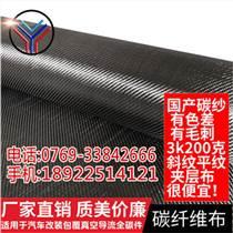 梅州3k三菱200g表观碳纤维布钱包改装用长期大量供