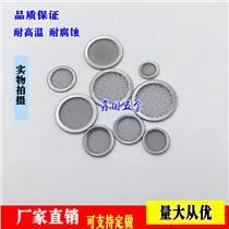 不锈钢圆形滤片 包边滤片 筛网片 金属过滤网片