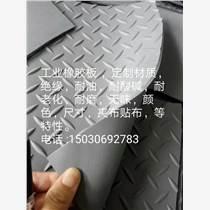 供應熱塑性丁苯橡膠板,無味,防滑,絕緣,低芳烴