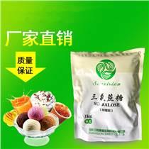 批發三氯蔗糖使用方法,三氯蔗糖的添加量