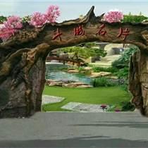 安徽制作生態園假樹大門廠家