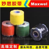 電力阻燃硅橡膠自粘帶防水絕緣電工電氣膠布 高壓管道膠