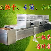 五谷雜糧微波帶式烘干熟化設備