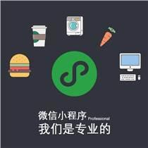 小程序大未來,東莞市小程序制作